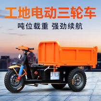 Site electric tricycle diesel tricycle project agricultural dump dump truck concrete cement truck