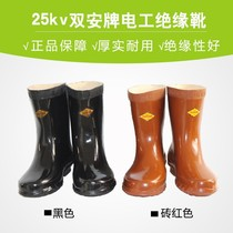 Brand 25KV high voltage insulation boots in the half tube electrical shoes rain boots water shoes labor protection shoes level
