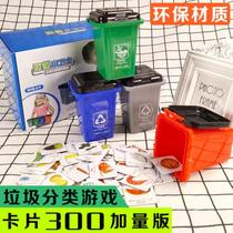 Cognitive cards. Garbage sorting toys dry and wet bucket interaction with the new wisdom of childrens focus