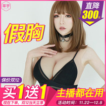 Xin Yu Yuan wild silicone breast fake chest disguise male fake milk fake mother Male Female Female Anchor with large fake breasts
