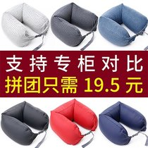 No-print U-shaped pillow neck headrest pillow Cervical pillow neck U-shaped pillow nap student U pillow Plane Pillow Travel pillow