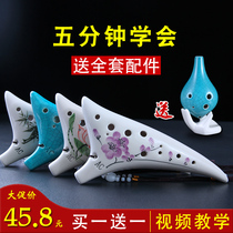 Arts soil Ocarina 12 holes beginner send song spectrum AC tune twelve holes beginner learn Tao flute 6 holes Xun Tao musical instrument