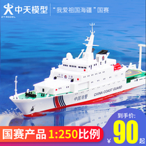 Zhongtian model China police ship electric 2 4G remote control warships ship model assembled Toy model ornaments