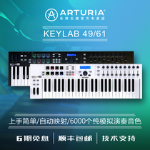 (Official store) Arturia KeyLab Essential 49 61 professional arranger MIDI keyboard