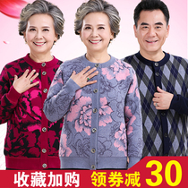 In the elderly wear thermal underwear female plus size loose mother suit winter plus velvet padded cardigan