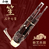 Finku 37 reed professional playing plus keyed round instrument purple bamboo sound tube can be customized factory direct sales new