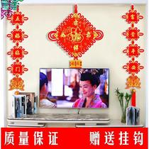 Quality assurance] living room large Chinese knot pendant blessed character townhouse pendant New Year Spring Festival couplet TV wall