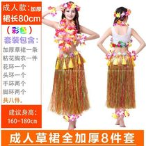 Prom festival wedding length seaweed hula dress adult male spoof men 80 double thickened funny