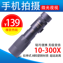 Telescope military high magnification night vision HD ten thousand meters sniper zoom large caliber portable monocular