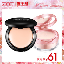 ZFC Beginner Makeup Set full set of foundation paste makeup Powder honey Powder Wet Powder powder foundation Light Makeup Cosmetics