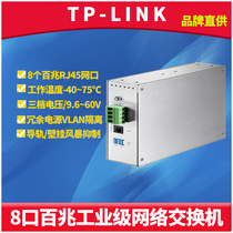 TP-LINK TL-SF1008 industrial 8 port network switch Ethernet wall mounted rail mounted wide voltage 12V 24V 48V redundant power supply anti-interference V