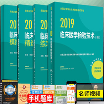 Human Guardian version 2019 Clinical Examination Technical Division Junior Division competent Examination book textbook + Exercises + analysis + test paper