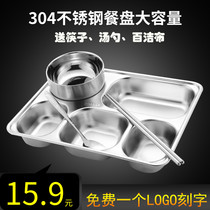 Ruisheng 304 stainless steel fast food tray divider childrens dinner tray adult home four tray set