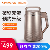 Joyoung Joyoung DJ13E-Q10 soymilk machine broken-free filter reservation automatic home intelligent