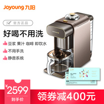 Joyoung unmanned disposable broken wall soymilk machine home coffee machine automatic multi-functional home straight drink machine K1s