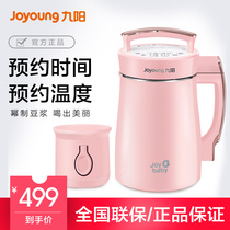 Joyoung soybean milk machine mother and baby food household automatic intelligent broken-free filter small d08d baby food supplement