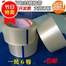 Plus sticky transparent sealing tape packaging tape sealing glue width 6cm thick 10mm