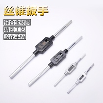 Tap wrench combination set Hardware Tools hand with wire tapping wrench die cutter hand metric wire tapping combination set