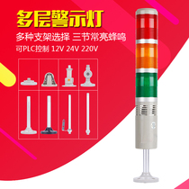 Multi-layer warning light LTA-205T3J three-color machine fault light sound and light alarm steady alarm light