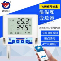 Jianda Renke wireless WIFI network temperature and humidity transmitter sensor high-precision remote cold storage monitoring