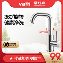 Vatti wash basin Basin Basin hot and cold water bathroom bathroom basin faucet pull-type single hole home