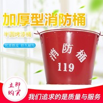 Thickened fire yellow sand bucket paint shovel bucket iron bucket fire fighting equipment home fire half-barrel special bucket