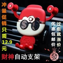 Fortuna cute car carrying mobile navigation support frame outlet buckle universal product automatic gravity sensor