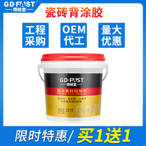 Tile adhesive strength adhesive glazed tiles large tiles back adhesive tile bonding on the wall to prevent hollowing off