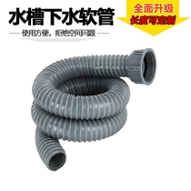 Set kitchen sink sewer pipe drainpipe soft basin submarine vegetable basin bottom pipe single groove washing machine