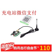 Ride charge cell electric car charging station battery car charging pile receivables two-dimensional code scan code payment module accessories