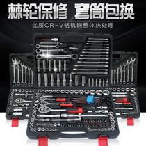 Bao-linked ratchet sleeve wrench set Car Maintenance Kit Universal Multifunctional auto repair car combination