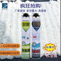 Polyurethane foaming agent filler door and window sealant Waterproof foam filled with expansive foaming rubber building insulation
