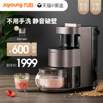 New jiuyang do not hand wash broken wall machine mute automatic household multi-function Health soy milk small Y1