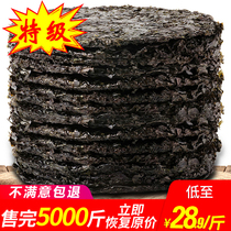 Head water seaweed dry goods 1 kg super sand-free disposable wild bulk Fujian Xiapu seaweed Cake Egg flower soup 500g