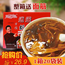 Henan specialty authentic town Lao Yang Jiahu spicy soup spicy flavor 85 grams * 20 bags of instant soup affordable