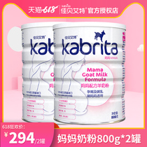 (Buy one to send one) Jiabeit pregnant sheep milk powder Netherlands imported pregnant mother milk powder 800g