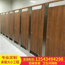 Public health partition board school bathroom waterproof board toilet partition door Anti-special aluminum honeycomb board