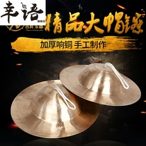 Fortunately gongs and drums 镲 Chuanyu copper 镲 big head 镲 26 big cap 镲 28 waist drum 镲 big top 镲 30 big head