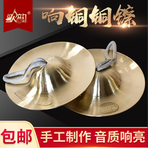 Song rhyme Beijing cymbal size copper cymbal waist drum cymbal cymbal gongs cymbal cymbals big head cymbal sound copper cymbal instrument
