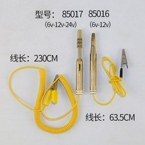 Car repair dedicated test electric pen light detection lamp 6v12v24v circuit maintenance electrician tools