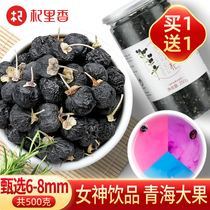 (Qi Li Hong _ large black wolfberry fruit 250gx2)Qinghai black wolfberry pure non-Ningxia non-wild genuine 500g