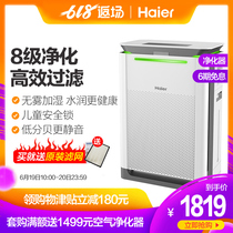 Haier Haier maternal and child air purifier household large area in addition to formaldehyde haze PM2 5 KJ410F