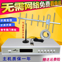 TV antenna ground wave antenna broad ground WAVE TV broadcast antenna set-top box Yagi antenna dtmb indoor