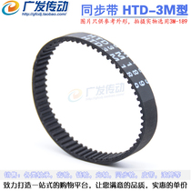 Rubber timing belt HTD3M 843 852 885 888 900 918 927 pitch 3MM arc tooth