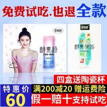 Rebecca genuine official Fu Yang sen love fluttering Enzyme poudre enzyme gelée Fruit poudre filiale pipéridine gelée fruit légume Enzyme poudre