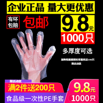 Thickened disposable gloves dining hair food eat crayfish transparent plastic PE film gloves experimental gloves