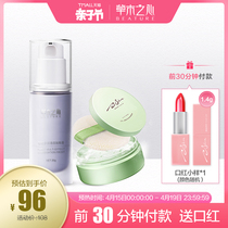 Herbal heart cream loose powder makeup set bare makeup primer invisible pore Loose Powder Makeup Powder Makeup