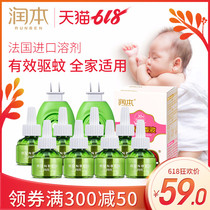 Run the electric mosquito liquid household tasteless baby baby water repellent anti-mosquito mosquito liquid 8 bottles of electric mosquito