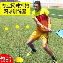 Tennis professionnel swing stretch flexible shaft ball tennis training device fixed single exercise device forgeage pour enfants