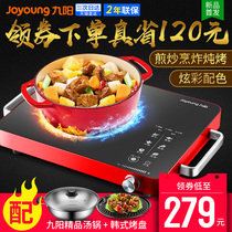 Nine Yangdian Furnace home Cha induction Cooker Intelligent light wave battery hearth type fried genuine X2